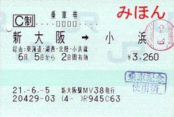 Obama_ticket