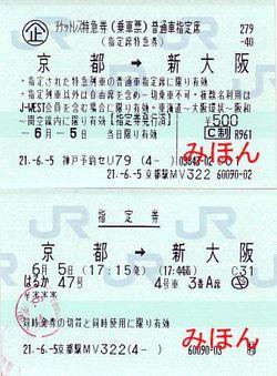 Ticketless_haruka
