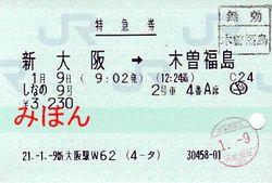 Shinano9_shinosaka