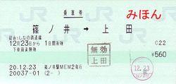Shinonoi_ueda_joshaken_2