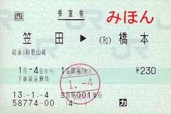 Oreka_ticket_kaseda