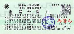 Shinkansen_weekend