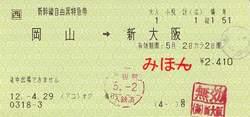 Kan_jitoku_oku