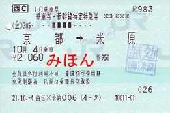 窓口・指定席券売機で受け取れるIC乗車票