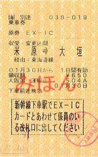 Exic_2